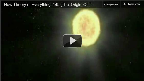 New Theory of Everything 1of9